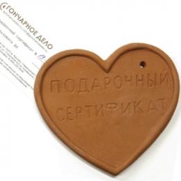 """Подарочный сертификат """"Сердце"""""""