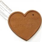 """Керамический сертификат """"Сердце"""""""
