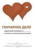 """Электронный сертификат """"Два сердца"""""""